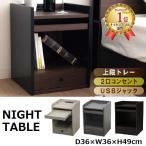 ナイトテーブル スライドテーブル付き サイドテーブル 木目 おしゃれ ベッド サイドチェスト 幅36cm トレー コンセント付き USB 引出し ブラウン ブラック