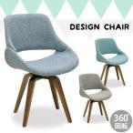 掛け心地の良い デザインチェア 北欧スタイル おしゃれ 回転式 ラウンド 椅子 ダイニング 食卓 イス かわいい 布張り 木脚 C-1827R