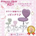 プリンセスチェア ハート 学習椅子 キッズチェア 回転 学習チェア デスクチェア 女の子 かわいい キャスター 子供用 布張り ハニー 姫系 お姫様 おしゃれ アリス