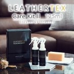 レザーテックス ケアキット2 専用メンテナンスキット LeathertexCareKit ソファ 手入れ クリーナー プロテクター セット 撥水スプレー 125ml 関家具 汚れ落とし