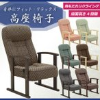 高座椅子 リクライニングチェア 高齢者 パーソナルチェア 1人掛け 座椅子 たか座椅子 肘付き チェア アーム付き リラックス 楽な姿勢 天然木 高さ調整 腰掛け