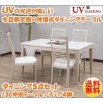 ダイニング5点セット アビー 伸張式テーブル(幅130cm、150cm、160cm、180cm) ダイニングセット ダイニング 食卓 ダイニングチェア