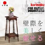 カリモク家具 花台 コーナーテーブル フラワースタンド AC1030NK