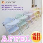 ベビーチェア キッズチェア ハイタイプ パステル ハイチェア 子供用椅子 木製 テーブル付 大和屋 アッフル AFFEL 人気 ランキング おしゃれ