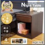 日本製 ナイトテーブル サイドテーブル ベッド サイドチェスト AquaII アクア 幅40cm 天然木 引出し 2口コンセント付き 国産 おしゃれ 完成品 木目調 介護