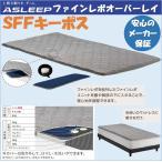 アイシン精機 アスリープ スーパーフレックスフィットマットレス  オーバーレイ SFFキーポス F7701M