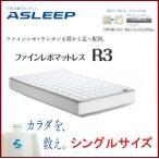 アイシン精機 ファインレボマットレスR3 シングルサイズ S ほどよくハード