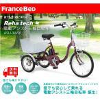 フランスベッド 電動アシスト三輪自転車 ASU-3W01 高齢者用 自転車
