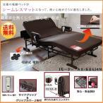 電動リクライニングベッド 収納式 介護ベッド 電動ベッド 折りたたみベッド Wファンクション 1モーター AX-BE634N シングル アテックス グリップ付 送料無料