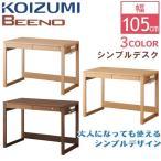 コイズミ 学習デスク 学習机 ビーノ BEENO 幅105cm BDD-072 NS ナチュラル BDD-172 WT ウォールナット 勉強机 シンプル 子供 おしゃれ 平机