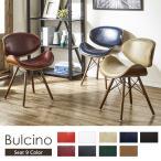 椅子【Bulcino / ブルチーノ】チェア PCチェア オフィスチェア CC-02 ダイニングチェア カフェチェア サロン イームズ クラシックデザイン ミッドセンチュリー