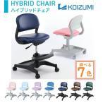 新型 コイズミ KOIZUMI ハイブリッドチェア 無回転 学習チェア 学習椅子 学習いす 学習デスク 学習机 キッズチェアー 合皮張り   CDC-101〜108
