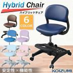 新型 コイズミ KOIZUMI ハイブリッドチェア 無回転 学習チェア 学習椅子 学習いす 学習デス...