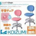 2018年度 新型 コイズミ 学習椅子 学習チェア 学習デスク ジャストフィットチェア ファブリック 回転チェア KOIZUMI CDY-551LP CDY-552PB 布張り