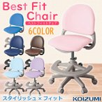 コイズミ KOIZUMI ベストフィットチェア 無回転 学習チェア 学習椅子 学習いす キッズチェアー 合皮 CDY-661 CDY-662 CDY-663 CDY-664 CDY-665 CDY-666