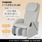 スライヴ マッサージチェア くつろぎ指定席Light CHD-3400 ホワイト ブラック