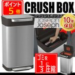 ポイント15倍 ゴミ箱 ダストボックス おしゃれ キッチン 蓋付き ステンレス Joseph Joseph ジョセフジョセフ クラッシュボックス 10年保証 脱臭 45Lゴミ袋対応