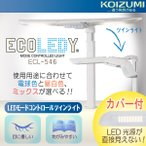 コイズミ デスクライト LED 照明 ツインライト 学習デスク ECL-546 クランプ式 モードコントロール エコレディ 学習机 書斎 目にやさしい