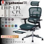 Ergohuman Pro ottoman エルゴヒューマン プロ オットマン 内臓モデル EHP-LPL オフィスチェア パソコンチェア ハイタイプ人気 おしゃれ メッシュモデル