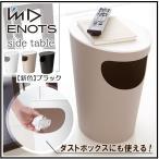 I'mD ENOTS サイドテーブル ダストボックス ゴミ箱 岩谷マテリアル エノッツ 収納 おしゃれ キッチン フタ付き ベージュ ホワイト 丸型