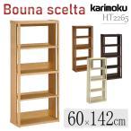 クーポン付 カリモク家具 ボナ シェルタ シリーズ 書棚 HT2265