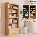 カリモク karimoku 書棚 フリーボード HT2365 高級家具 日本製 スタンダードモダン 天然木 オーク材 木製フリーラック 引出し付き 本棚  オープン