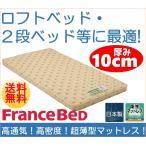 フランスベッド マットレス 薄型スプリングマットレス JM100 シングルサイズ
