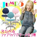 学習回転チェア デスクチェアー 学習椅子 学習イス ジャンプ5 全3種 脱着式足置きリング