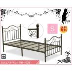 シングルベッド カジュアル 「KB-038 S」