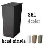 ゴミ箱 kcud クード シンプル スリム ワイド 分別 おしゃれ キッチン フタ付き 分別 ダストボックス  36L キャスター付き 横型 縦型 日本製