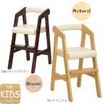 ベビーチェア キッズチェア 子供用椅子 ハイタイプ na-KIDS ネイキッズ キッズ用 子供用 椅子 いす イス  KDC2442 天然木 ハイチェア ナチュラル ダークブラウン