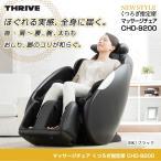スライヴ THRIVE CHD-9200 ブラック くつろぎ指定席 マッサージチェア マッサージ機 リクライニング 疲労回復 血行促進 首 肩 腰 腕 脚