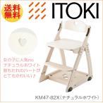 2018年度版 新型 イトーキ学習チェア 板座 デスクチェア 木製イス 木製椅子 KM47-82X