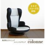 タマリビング フロアチェア コロネ 座椅子 無段階リクライニング  通気性抜群 回転式 ブラック ブラウン