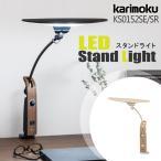 クーポン付 カリモク LEDライト KS0152SE / KS0152SR 学習机 学習デスク 書斎机 クランプタイプ デスクライト