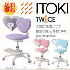 2018年度版 新型 ITOKI イトーキ学習チェア 椅子 イス トワイス KS3-9BU KS3-9PK KS3-9PP 布張り 回転チェア 調節 デスクチェア ハート型