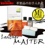 カリモク レザーマスターMサイズ 150ml 正規品 メンテナンスキット M  ユニタス社 LM150