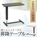 昇降テーブル 天板天然木 介護支援・電動ベッド用 LW-80 2色対応( ダークブラウン色 / ライトブラウン色 )