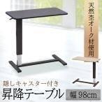 ベッドテーブル サイドテーブル 昇降テーブル 介護テーブル 昇降式 天板天然木 介護支援 電動ベッド用  LW-98 2色対応( ダークブラウン色 / ライトブラウン色 )