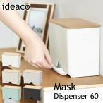 マスク収納ケース ideaco イデアコ マスクディスペンサー60  Mask Dispenser60 おしゃれ 人気 特集 使い捨て 60枚収納 オフィス 花粉症 アレルギー対策