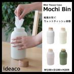 ショッピングティッシュ ideaco イデアコ モチビン Mochi Bin ウェットティッシュBOX ウェットシート ケース  新生活 引っ越し 人気 おしゃれ ランキング