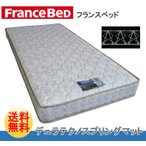限定!! フランスベッド マットレス シングル S s サイズ 高密度連続スプリング デュラテクノ モールドチェック やや硬め 国産 日本製 正規品 ベッド マット