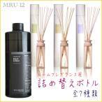 リードディフューザー 詰め替え用 ボトル MRUS-48ML メルシーユー 詰替用 フレグランスオイル 480ml mercyu アロマ 癒し 匂い 香水 芳香剤 ボトル