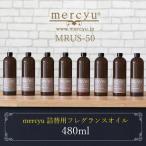 阪和 アロマ ディフューザー 詰め替え リードディフューザー MRUS-50 ボトル ルームフレグランス 480ml リフィル おしゃれ 香り mercyu 詰め替え用