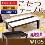 コタツ こたつテーブル 長方形 105cm 鏡面 ホワイト 家具調コタツ 人気 こたつ おしゃれ オシャレ クロス(ニューライン)