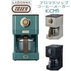 Toffy トフィー ラドンナ アロマドリップコーヒーメーカー K-CM5 おしゃれ   コーヒーマシン 人気 おしゃれ  ハンドドリップ グリーン  ベージュ ブラック