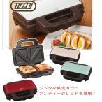 ラドンナ Toffy トフィ ホットサンドメーカー K-HS1  両面焼き 2枚焼き LADONNA 朝食 朝ごはん かわいい おしゃれ 人気 サンドイッチ