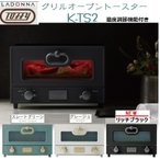 Toffy ラドンナ トフィ グリルオーブントースター K-TS2  グリル オーブン トースター 遠赤外線 両面焼き おしゃれ  カワイイ レトロ 北欧  温度調節機能
