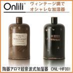 ショッピング陶器 Onlili オンリリ陶器アロマ超音波式加湿器 ヴィンテージ感あるおしゃれな陶器の加湿器 ブラック/ブラウン アロマオイル対応 ONL-HF001