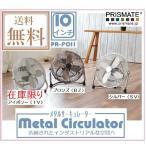 Prismate プリズメイト 阪和 メタル サーキュレーター PR-F011 扇風機 10インチ 約25cm アロマトレー付 風量2段階 室内循環 クラシック レトロ